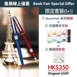 Leo/Queen's Park/Twist FP (任選其一)+2本字帖+雙面方型墊套裝 HKD350 (原價529)
