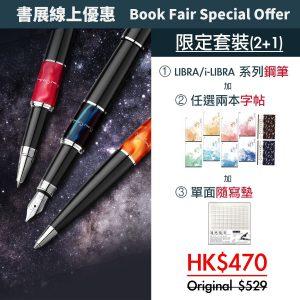 Libra/i.Libra/Cuvee/Merlot /Mini FP(任選其一)+2本字帖+雙面方型墊套裝套裝 HKD470 (原價642)