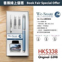 We-Share + Ink Set HKD338 (原價398)