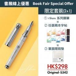 i-Share 鋼筆1支+2本字帖+雙面方型墊套裝 HKD298 (原價342)