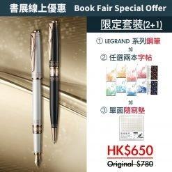 LeGrand FP 1支+2本字帖+雙面方型墊套裝 HKD650 (原價780)