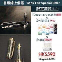 Knight /Choc/Grand Aqua. FP (任選其一)+2本字帖+雙面方型墊套裝 HKD590 (原價698)