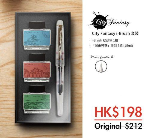 Dream Set 15ml Ink X3 + I-Brush HKD198 (原價212)